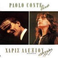 Αλεξίου Χάρις & Paolo Conte - Παλλάς  Live