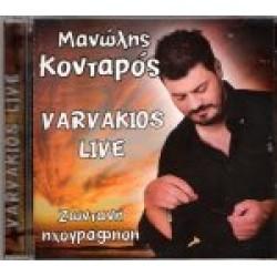 Κονταρός Μανώλης - Varvakios Live