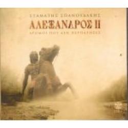Σπανουδάκης Σταμάτης - Αλέξανδρος ΙΙ / Δρόμοι που δεν περπάτησες