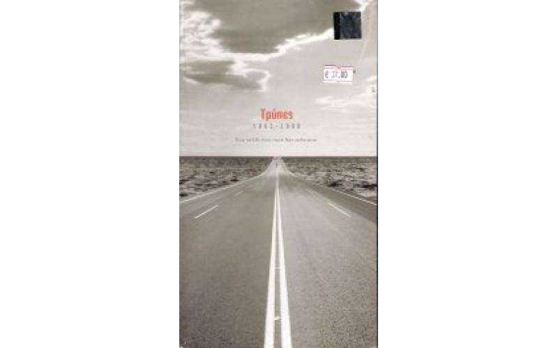 Τρύπες - Ενα Ταξίδι που ποτε δεν τελειώνει 1985-2000