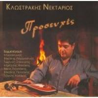 Κλωστράκης Νεκτάριος - Προσευχές