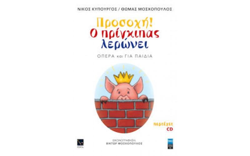Κυπουργός Νίκος /Μοσχόπουλος Θωμάς - Προσοχή ο πρίγκιπας λερώνει / Οπερα και για παιδιά