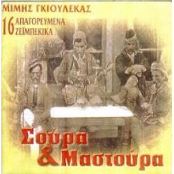 Γκιουλέκας Μίμης - Σούρα και μαστούρα
