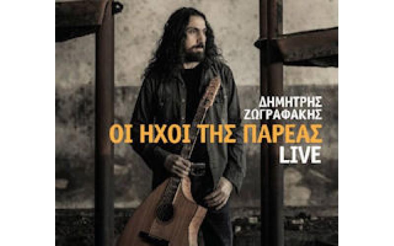 Ζωγραφάκης Δημήτρης - Οι ήχοι της παρέας / Live