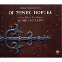Ανδριόπουλος  Ηλίας / Μπέλου Σωτηρία - Ξένες πόρτες
