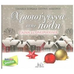 Παιδική χωρωδία Σπύρου Λάμπρου - Χριστούγεννα στην πόλη