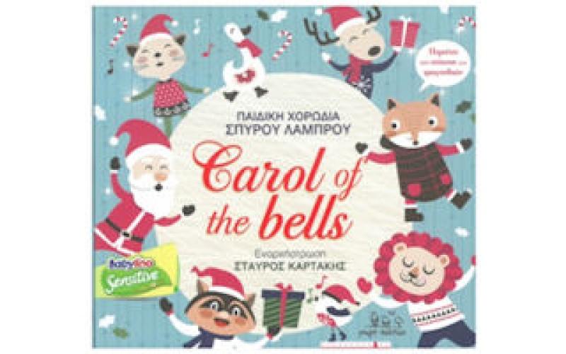 Παιδική χωρωδία Σπύρου Λάμπρου - Carol of the bells