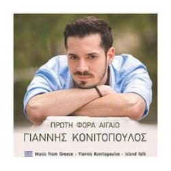 Κονιτόπουλος Γιάννης - Πρώτη φορά Αιγαίο