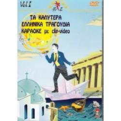 Τα καλύτερα Ελληνικά τραγούδια Vol. 1
