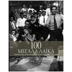 100 Μεγάλα Λαϊκά (Ρεμπέτικα - Αρχοντορεμπέτικα & Λαϊκά 1950-2000)