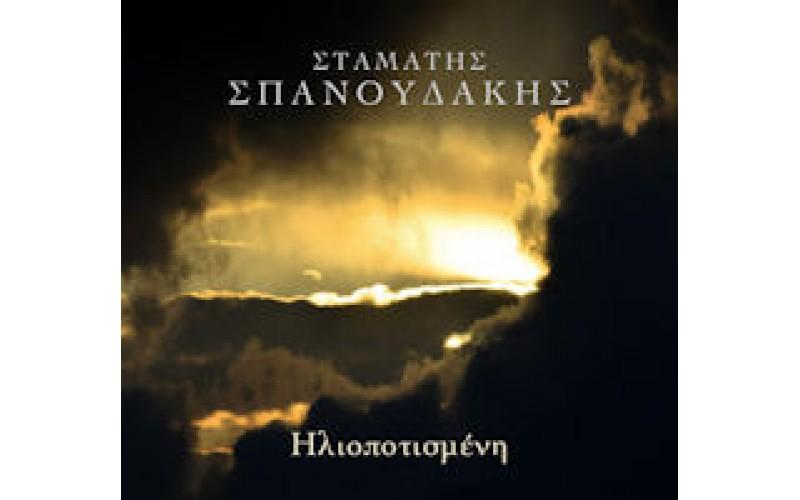 Σπανουδάκης Σταμάτης - Ηλιοποτισμένη