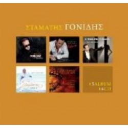Γονίδης Σταμάτης - 5 Αλμπουμ / 6 cd