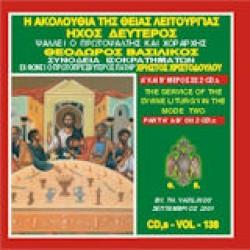 Βασιλικός Θεόδωρος - Η θεία λειτουργία του Ιωάννου του Χρυσοστόμου Ηχος δεύτερος(Α&Β μέρος)