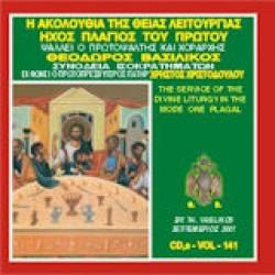 Βασιλικός Θεόδωρος - Η θεία λειτουργία του Ιωάννου του Χρυσοστόμου Ηχος πλάγιος του πρώτου (Α&Β μέρος)