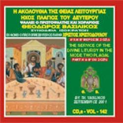 Βασιλικός Θεόδωρος - Η θεία λειτουργία του Ιωάννου του Χρυσοστόμου Ηχος πλάγιος του δευτέρου