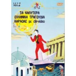 Τα καλύτερα Ελληνικά τραγούδια Vol. 2