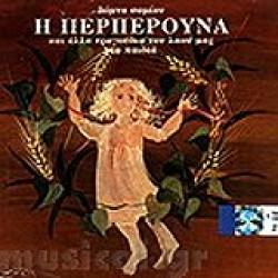 Σαμίου Δόμνα - Περπερούνα και άλλα τραγούδια του λαού μας για παιδιά