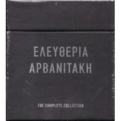 Αρβανιτάκη Ελευθερία - The complete collection