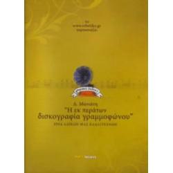 Η εκ περάτων δισκογραφία γραμμοφώνου (ψηφιακή έκδοσις)