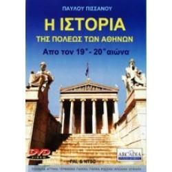 Η ιστορία της πόλης της Αθήνας