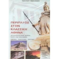 Περίπατος στην κλασσική Αθήνα