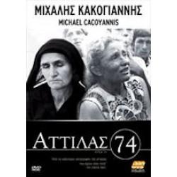 Κακογιάννης Μιχάλης - Αττίλας 74  (Attila 74)