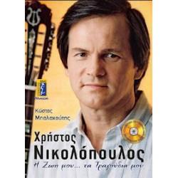 Νικολόπουλος Χρήστος - Η ζωή μου... τα τραγούδια μου
