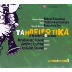 Ελληνες & Ινδοί 3 - Τα Ηπειρώτικα