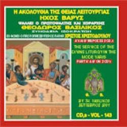 Βασιλικός Θεόδωρος - Η θεία λειτουργία του Ιωάννου του Χρυσοστόμου Ηχος βαρύς διατονικός