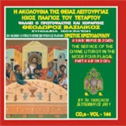 Βασιλικός Θεόδωρος - Η θεία λειτουργία του Ιωάννου του Χρυσοστόμου Ηχος πλάγιος του τετάρτου (Α&Β μέρος)