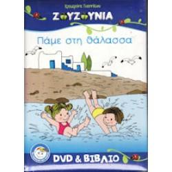 Ζουζούνια - Πάμε στη θάλασσα