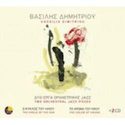 Δημητρίου Βασίλης - Δυο έργα ορχηστρικής Jazz