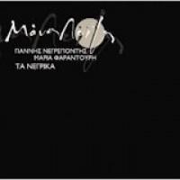 Λοίζος Μάνος / Φαραντούρη Μαρία - Τα νέγρικα  (Νεγρεπόντης Γιάννης)