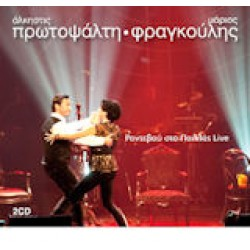 Πρωτοψάλτη Aλκηστις & Φραγκούλης Μάριος - Ραντεβού στο Pallas Live