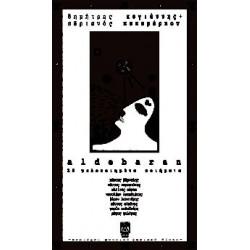 Aldebaran - 12 Μελοποιημένα ποιήματα