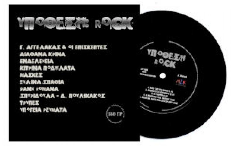 Υπόθεση Rock (Δερματόδετη έκδοση)