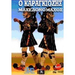 Καραγκιόζης: Μακεδονομάχος