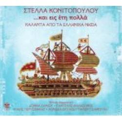 Κονιτοπούλου  Στέλλα ...Και εις έτη πολλά / Κάλαντα απο τα ελληνικά νησιά