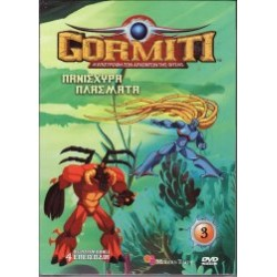 Gormiti 3: Πανίσχυρα πλάσματα