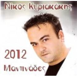 Κυριακάκης Νίκος - 2012 Μαντινάδες