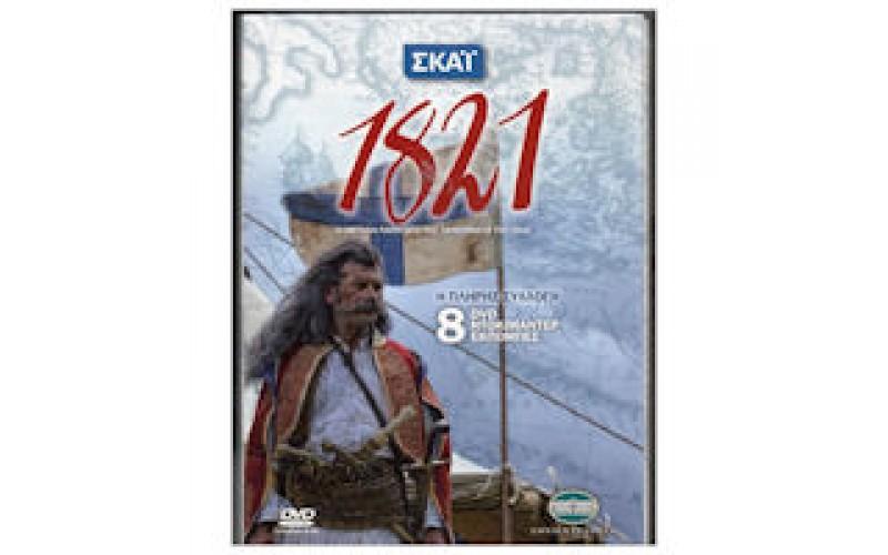 1821 / Η Πλήρης Συλλογή DVD