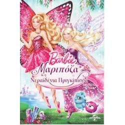 Barbie: Μαριπόζα & η Νεραιδένια Πριγκίπισσα (Mariposa & the Fairy Princess)