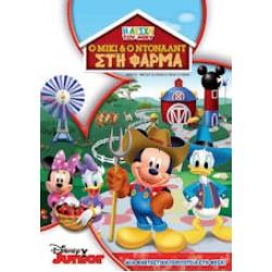 Η λέσχη του Μίκυ: Ο Μίκυ & ο Ντόναλτ στη φάρμα (MMCH: Mickey & Donald have a farm)