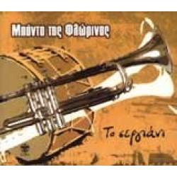 Μπάντα της Φλώρινας - Το σεργιάνι