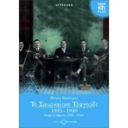 Ταμπούρης Πέτρος - Το Σμυρναίικο Τραγούδι 1923-1940