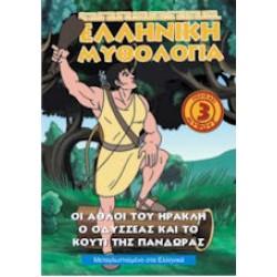 Οι άθλοι του Ηρακλή / Ο  Οδυσσέας και το κουτί της Πανδώρας