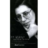 Φαραντούρη Μαρία - 40 χρόνια Μαρία Φαραντούρη