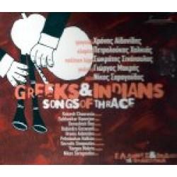 Ελληνες & Ινδοί 7 - Τα Θρακιώτικα