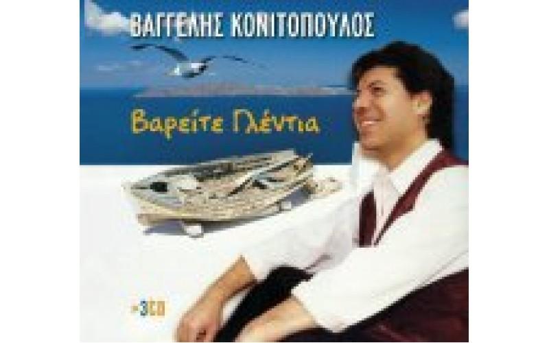 Κονιτόπουλος Βαγγέλης - Βαρείτε γλέντια