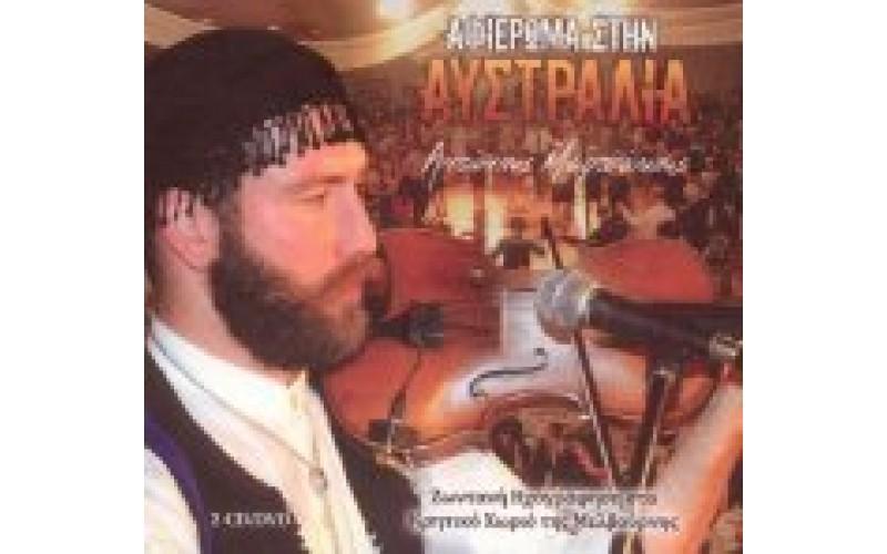 Μαρτσάκης Αντώνης - Αυστραλία Live
